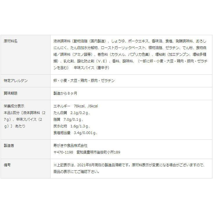 カプサイメン監修 旨辛卵とじスープの素 1袋|sugakiyasyokuhin|04