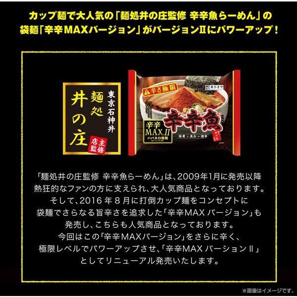 袋タイプ辛辛魚らーめん辛辛MAXバージョン2(1箱10食入) 激辛ラーメン すがきや Sugakiya 寿がきや|sugakiyasyokuhin|03