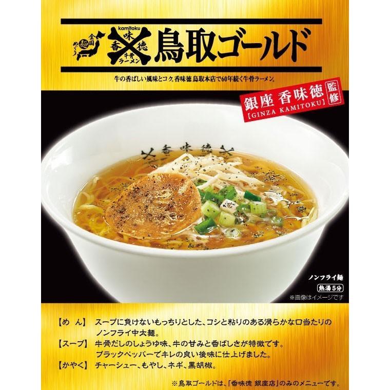 銀座香味徳監修 鳥取ゴールド牛骨ラーメン 1箱(12食入) sugakiyasyokuhin 02