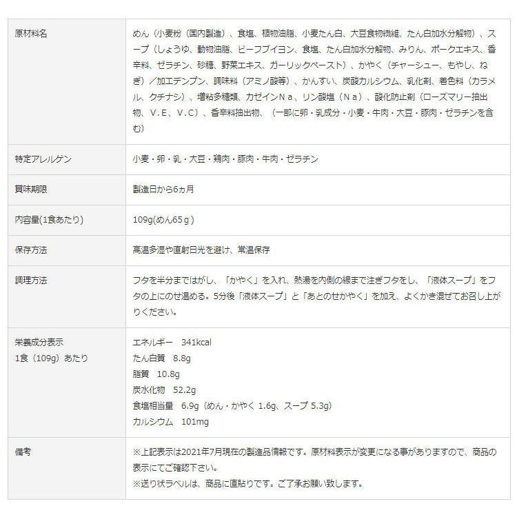 銀座香味徳監修 鳥取ゴールド牛骨ラーメン 1箱(12食入) sugakiyasyokuhin 03