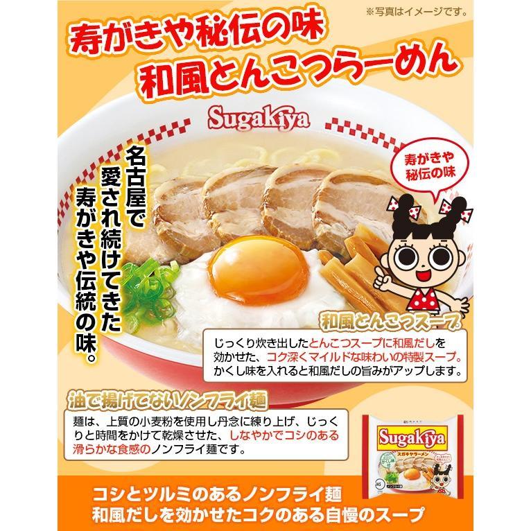 (即席)Sugakiyaラーメン 1箱(12食入)  名古屋 ご当地ラーメン すがきや スガキヤ 寿がきや|sugakiyasyokuhin|02