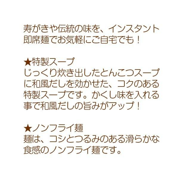 (即席)Sugakiyaラーメン 1箱(12食入)  名古屋 ご当地ラーメン すがきや スガキヤ 寿がきや|sugakiyasyokuhin|06