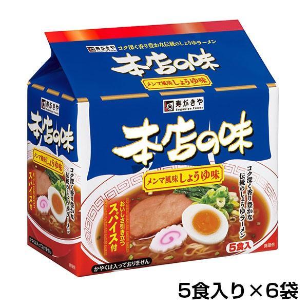 本店の味メンマ風味しょうゆ味 5食入×6袋 Sugakiya スガキヤ すがきや sugakiyasyokuhin