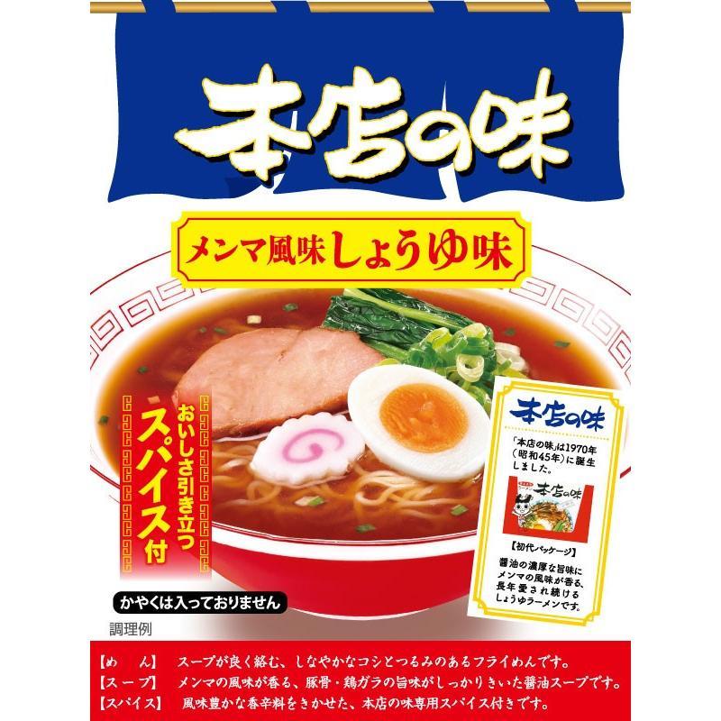 本店の味メンマ風味しょうゆ味 5食入×6袋 Sugakiya スガキヤ すがきや sugakiyasyokuhin 02
