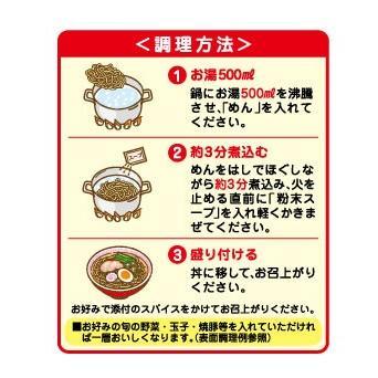 本店の味メンマ風味しょうゆ味 5食入×6袋 Sugakiya スガキヤ すがきや sugakiyasyokuhin 03