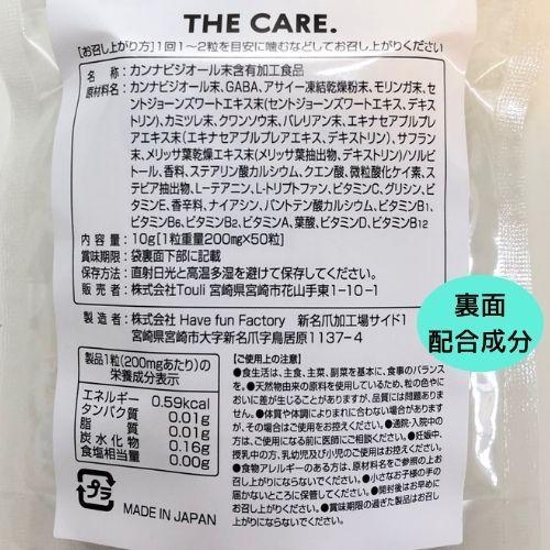 CBD『THE CARE.』タブレット(アサイー味) sugami-shop 02