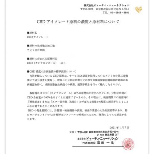 CBD『THE CARE.』タブレット(アサイー味) sugami-shop 11