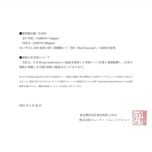 CBD『THE CARE.』タブレット(アサイー味) sugami-shop 14