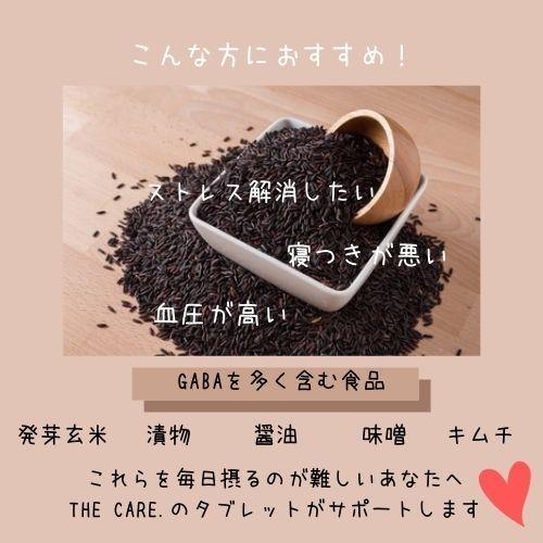 CBD『THE CARE.』タブレット(アサイー味) sugami-shop 17