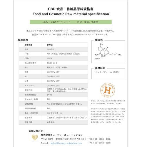CBD『THE CARE.』タブレット(アサイー味) sugami-shop 05