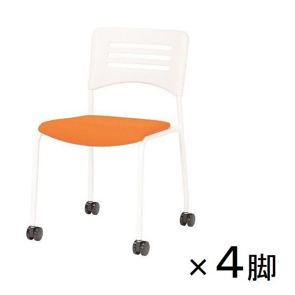 スタッキングチェア キャスター付き会議用椅子 ホワイト脚 背PP樹脂 座布 同色4脚セット 受注生産品 受注生産品 NT-90HC