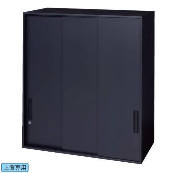 3枚引戸型 スチール書庫 スチール収納 キャビネット 上置専用 ブラック W90×D45×H103cm 国産 送料別 送料別 車上渡し V945-10BTS