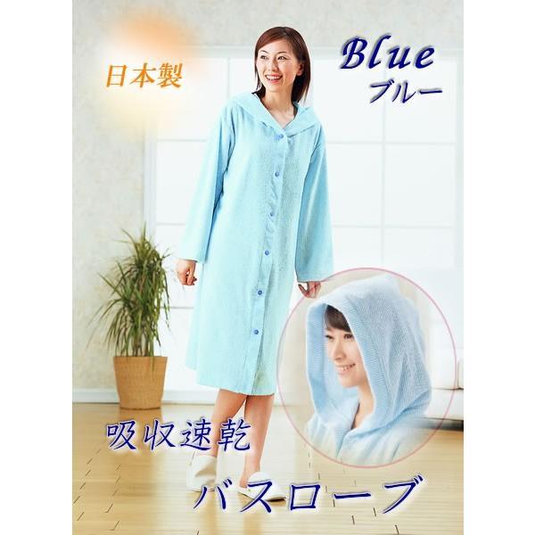 バスローブ 在庫一掃 ママ 乾きやすい レディース 無料 ブルー フード付 パイル地 お風呂上り 吸水力 湯冷め対策 ホームウェア プレゼント 速乾性 プール 日本製