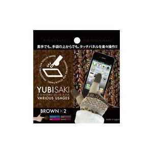 指先 指サック スマホ  ゲーム タブレット タッチパッド用 指サック レザー手袋 バイクグローブの上からでも スギタ YUBISAKI BROWN パソコン 感染予防 sugita-band 02