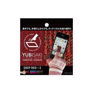 荒野行動 PUBG 指カバー リズムゲーム ユビサック スマホ タブレット タッチパネル用 指サック 手袋の上から スギタ YUBISAKI DEEP RED 感染予防|sugita-band|02