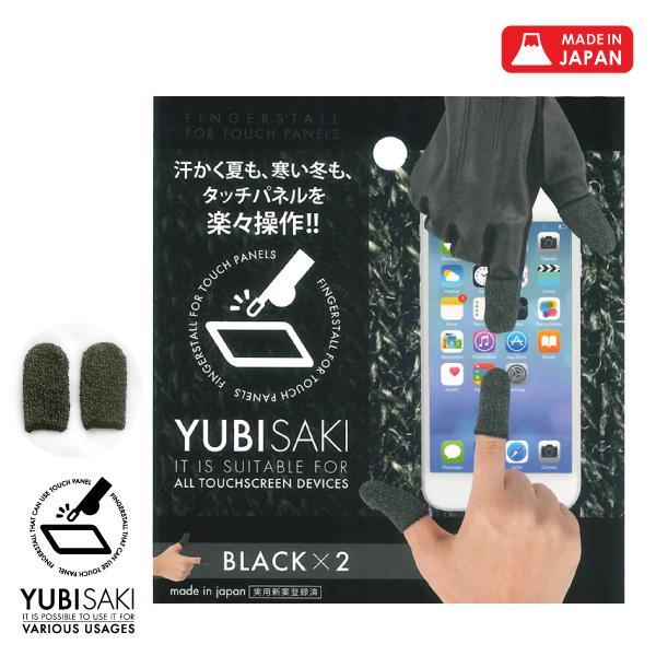 指サック ゲーム スマホ 荒野行動 PUBG モバイル タブレット 指先 バイクグローブ 手袋の上からでも スギタ YUBISAKI BLACK プチ ユビサック タッチペン|sugita-band