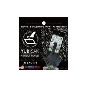 指サック ゲーム スマホ 荒野行動 PUBG モバイル タブレット 指先 バイクグローブ 手袋の上からでも スギタ YUBISAKI BLACK プチ ユビサック タッチペン|sugita-band|02
