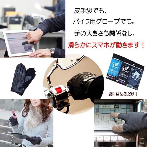 指サック ゲーム スマホ 荒野行動 PUBG モバイル タブレット 指先 バイクグローブ 手袋の上からでも スギタ YUBISAKI BLACK プチ ユビサック タッチペン|sugita-band|03
