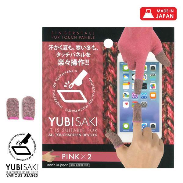 指サック スマホゲーム 手汗対策 スマホ タブレット タッチパネル用 指サック ゲーム用 手袋の上からでも スギタ YUBISAKI PINK プチプレゼント 感染予防|sugita-band