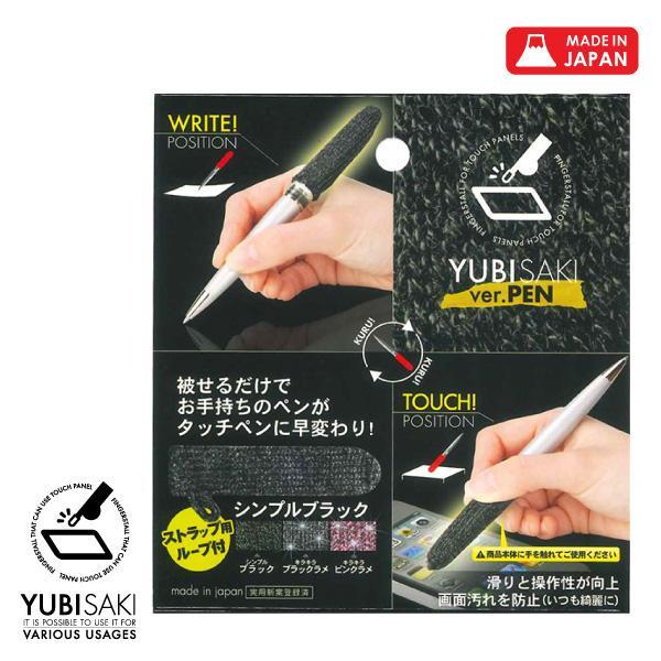 スマホ タブレット タッチパネル用 タッチペン用カバー YUBISAKI  ver PEN BLACK お返し プチ 母の日 プレゼント 感染予防|sugita-band