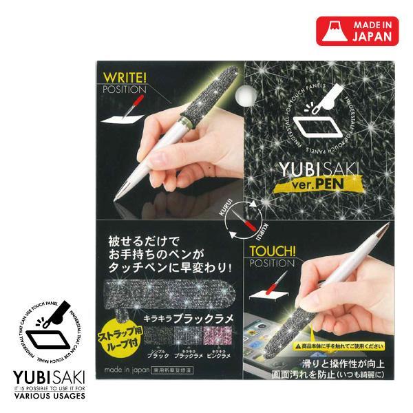 スマホ タブレット タッチパネル タッチペン用カバー YUBISAKI  ver PEN BLACK LAME キラキラ ラメ 黒 おしゃれ プチ 敬老の日 感染予防|sugita-band