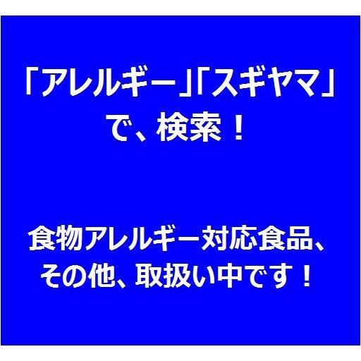 チョコマドレーヌ 食物アレルギー対応マドレーヌ 3個 (乳・卵・小麦不使用)|sugiyamagokisoal|02