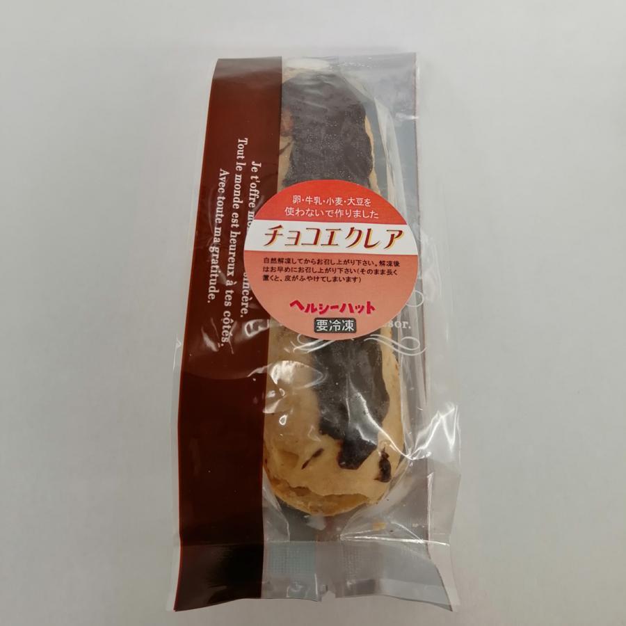 チョコエクレア 高品質新品 食物アレルギー対応エクレア 1個 小麦不使用 乳 爆売り 卵