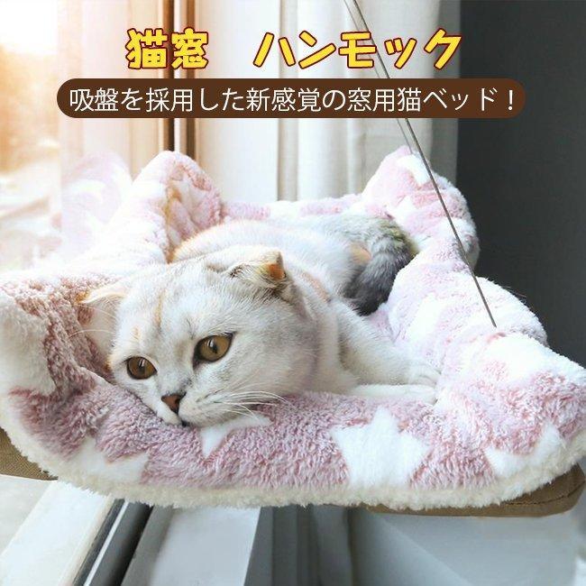 猫窓 ハンモック モック ペットグッズ 猫用品 吸盤タイプ 窓 ねこハンモック ネコ 猫はんもっく窓用 高額売筋 猫 室内用 ベッド 日向ぼっこ 限定タイムセール