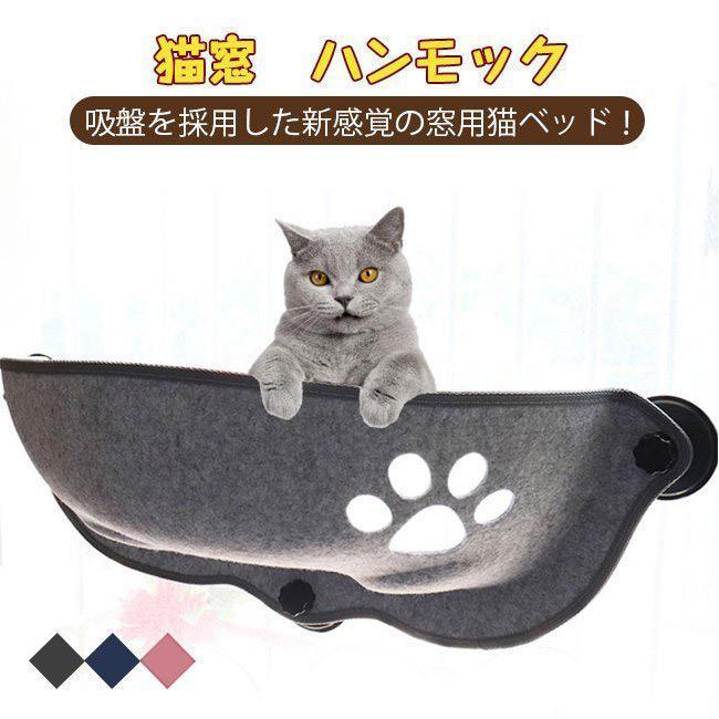 誕生日プレゼント 猫窓 ハンモック 直営店 モック ペットグッズ 猫用品 吸盤タイプ 窓 ベッド 日向ぼっこ 猫はんもっく窓用 室内用 ねこハンモック ネコ 猫