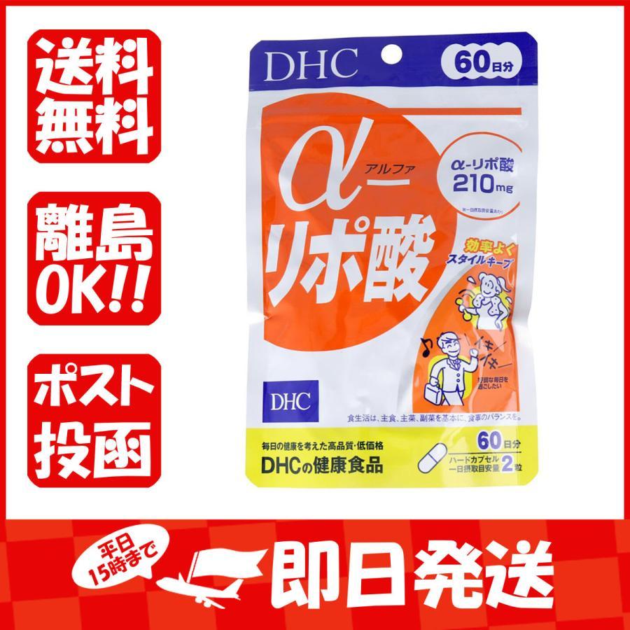 即日発送 輸入 全国一律送料無料 DHC 受賞店 120粒 60日分 α-リポ酸