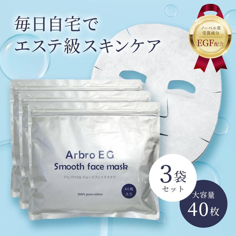 高額売筋 パック フェイスパック シートマスク アルブロEGスムースフェイスマスク 120枚 40P 3袋セット コットン100 送料無料 バーゲンセール 宅配便専用 アルブロ