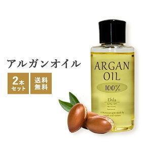 アルガンオイル 大幅にプライスダウン 超人気 100%オーガニックオイル エヘラアルガンオイル50ml×2 オーガニック モロッコ