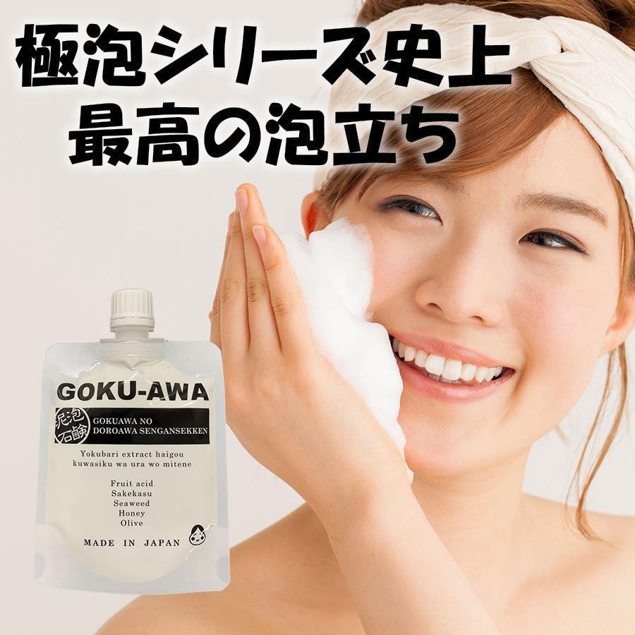 泥泡洗顔 即日出荷 GOKU-AWA キャンペーンもお見逃しなく 極泡シリーズ どろあわ 洗顔 メール便送料無料 130g