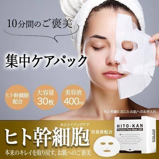 パック シートマスク 大好評です HITO-KAN ☆正規品新品未使用品 ヒト幹細胞コスメ フェイスパック 30枚 送料無料 宅配便専用