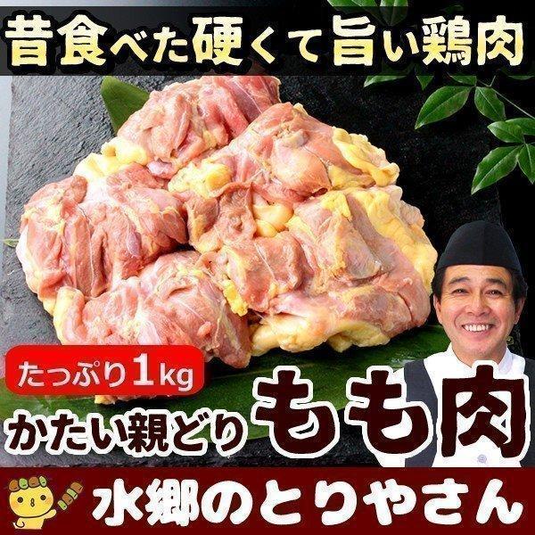 鶏肉 かたい親鳥 もも肉 1kg 親どり 国産 ひね鶏 注目ブランド 昔ながらの硬い親鶏 ひね鳥 税込