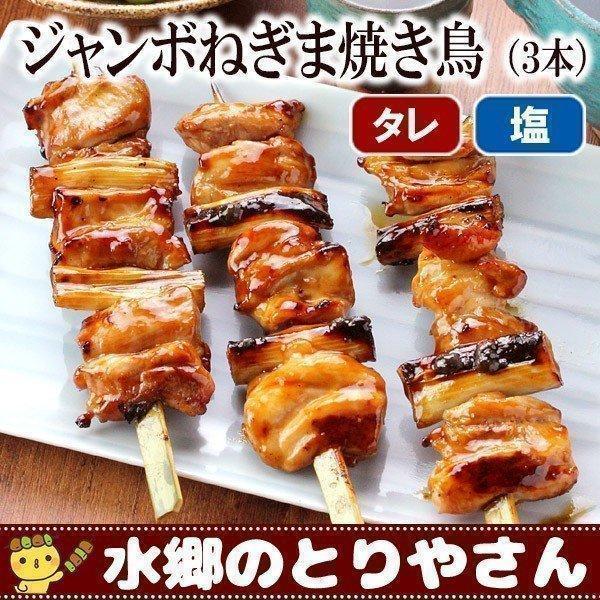 焼き鳥 日本最大級の品揃え ジャンボねぎま焼き鳥 3本入 本物 濃厚味噌だれ タレ やきとり 焼鳥 塩焼き 水郷どり 国産