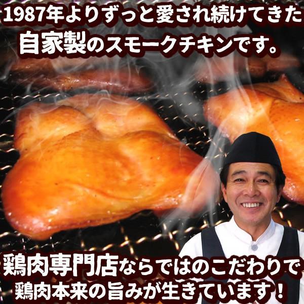 スモークチキン 水郷どりささみの燻製 くんせい 鶏 ササミ スモークチキン|suigodori|02