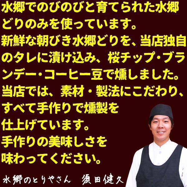 スモークチキン 水郷どりささみの燻製 くんせい 鶏 ササミ スモークチキン|suigodori|04