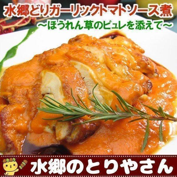 ミールキット オーバーのアイテム取扱☆ 水郷どりのガーリックトマトソース煮 セットアップ