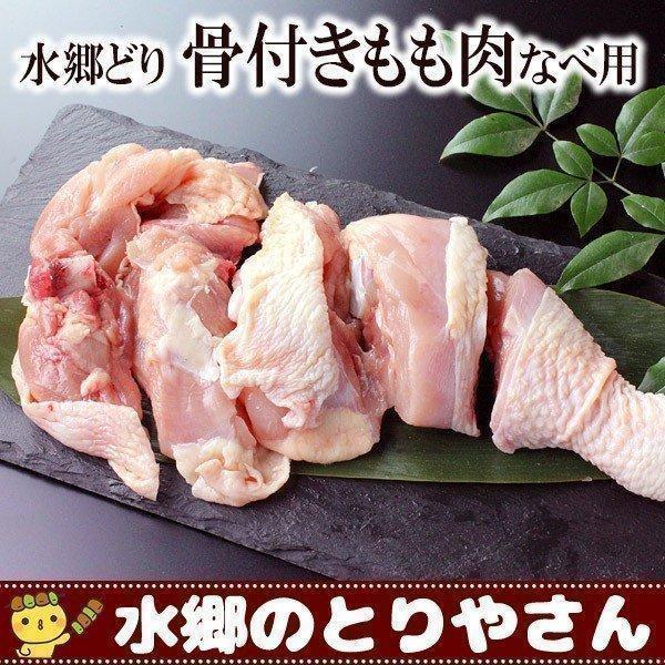 鶏肉 水郷どり 骨付き もも肉 国産 ☆送料無料☆ 当日発送可能 ぶつ切り 鍋用カット 休日