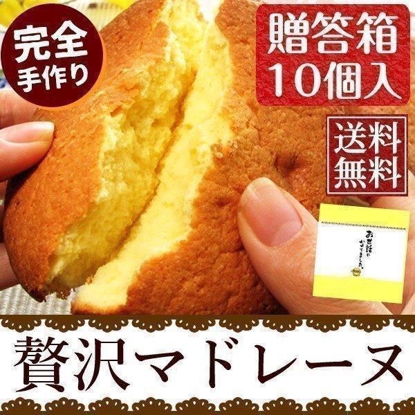 マドレーヌギフト 自然卵たっぷりの贅沢マドレーヌ 10個詰 贈答用 ギフト 送料無料|suigodori