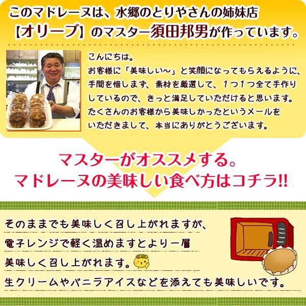 マドレーヌギフト 自然卵たっぷりの贅沢マドレーヌ 10個詰 贈答用 ギフト 送料無料|suigodori|07