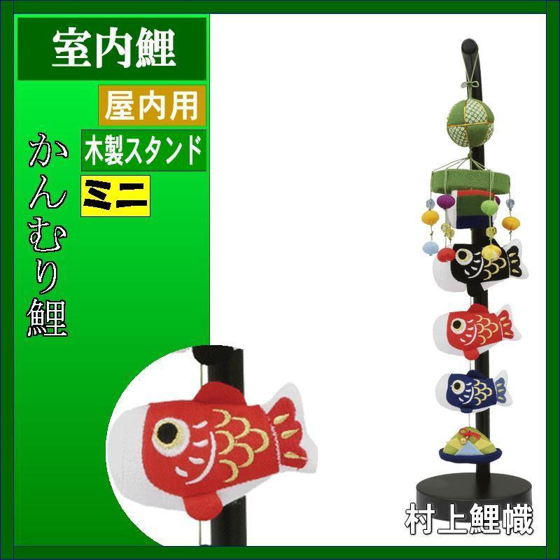 室内鯉飾り 飾り台つき かんむり鯉 ミニ 132380313