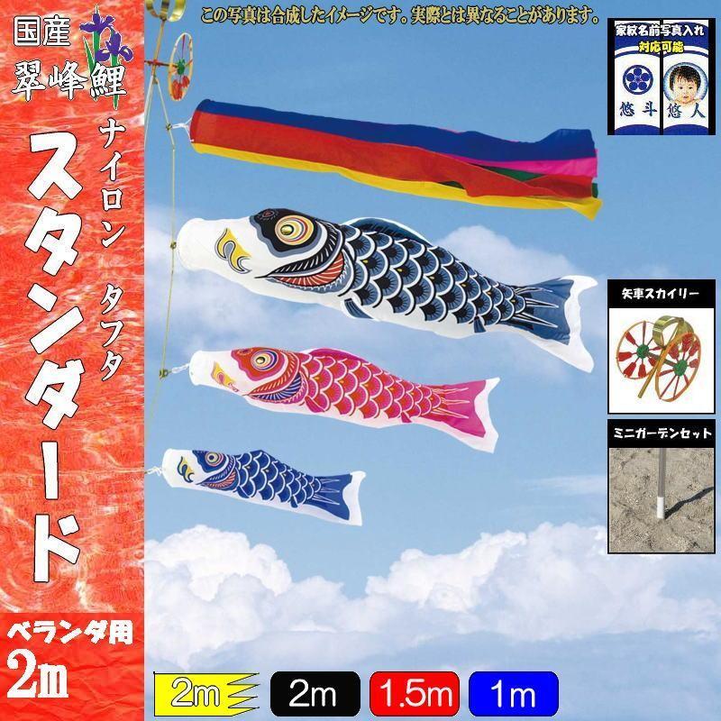 鯉のぼり 翠峰 108859 ミニガーデンセット スタンダード 2m3匹 祝吹流し 137347