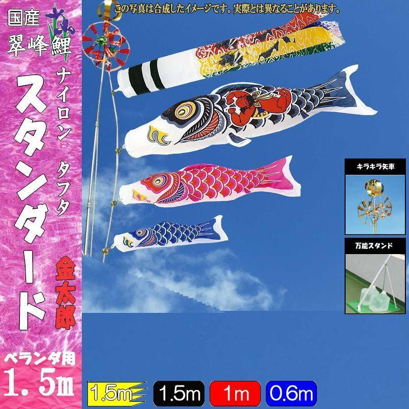 鯉のぼり 翠峰 148091 キラキラスタンドセット スタンダード 1.5m3匹 金太郎 五色吹流し 137378
