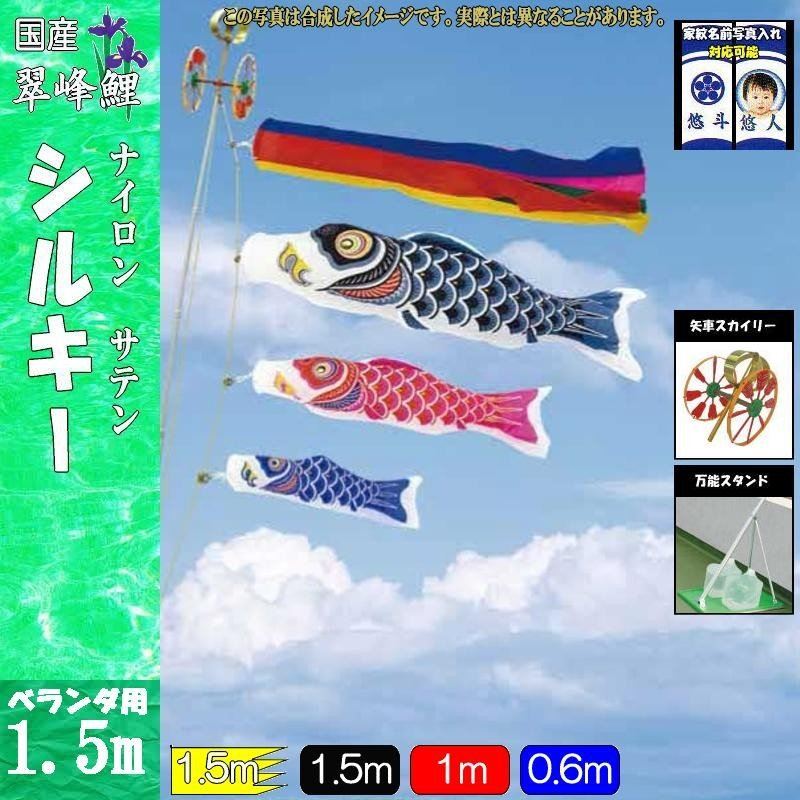 鯉のぼり 翠峰 110388 スタンドセット シルキー 1.5m3匹 寿吹流し 138221