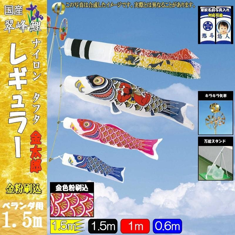 鯉のぼり 翠峰 147971 キラキラスタンドセット レギュラー 1.5m3匹 金太郎 祝吹流し 138795