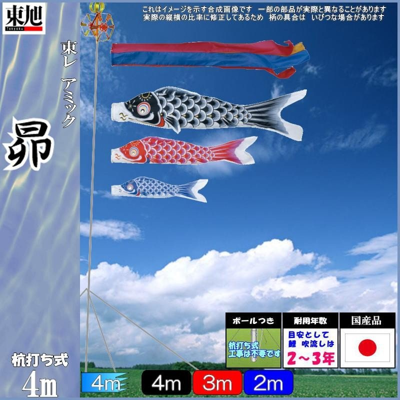 鯉のぼり 東旭鯉 ガーデンセット 昴 4m3匹 ポリエステルタフタ五色吹流し 139556445