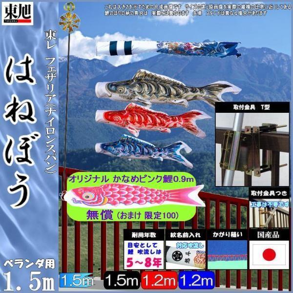 鯉のぼり 東旭鯉 ベランダ手すりセット はねぼう 1.5m3匹 はねぼう昇竜吹流し 139556567