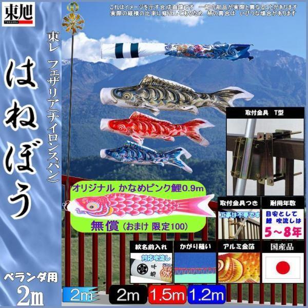 鯉のぼり 東旭鯉 ベランダ手すりセット はねぼう 2m3匹 はねぼう昇竜吹流し 139556568